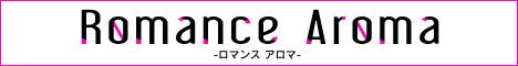 大阪梅田性感メンズエステRomanceAroma〜ロマンスアロマ〜リンクバナー468x60