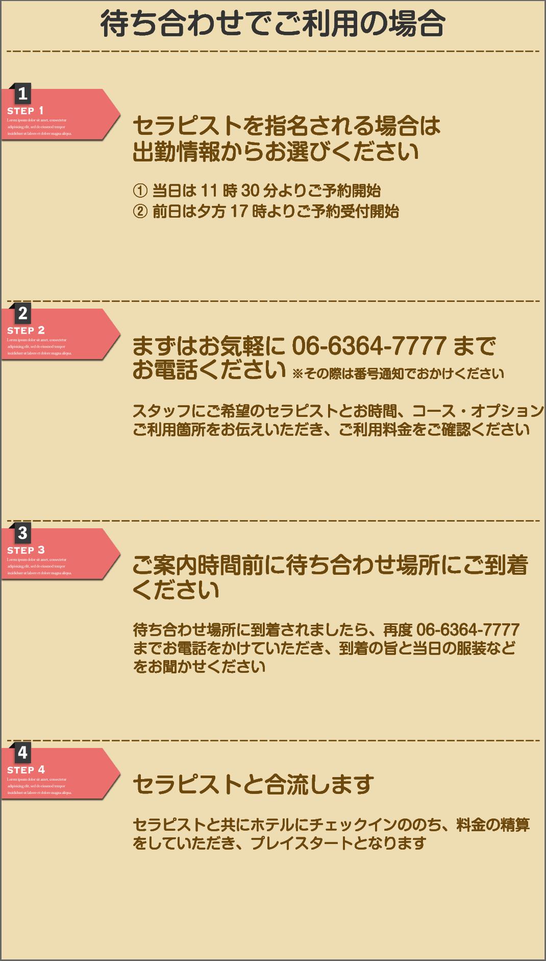 大阪梅田性感メンズエステRomanceAroma〜ロマンスアロマ〜公式サイト
